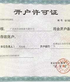 公司开户许可证