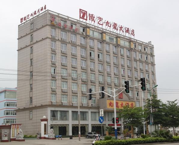 欧艺九龙大酒店