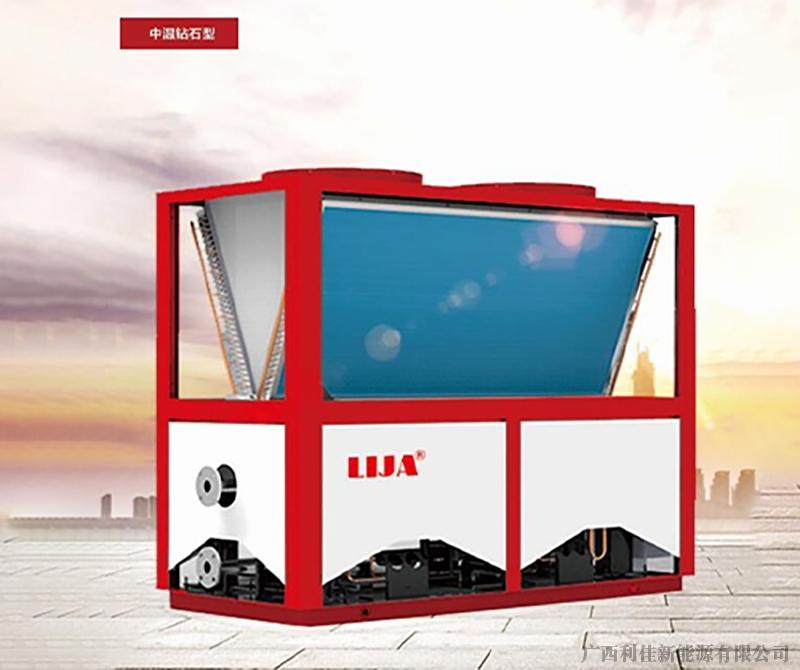 LIJA利佳商用中温钻石型空气能热泵主机