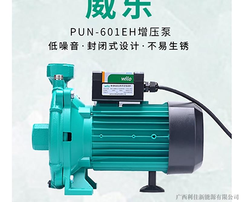 德国威乐水泵PUN-601EH 空气能循环泵 加压泵 家庭增压泵 高压泵