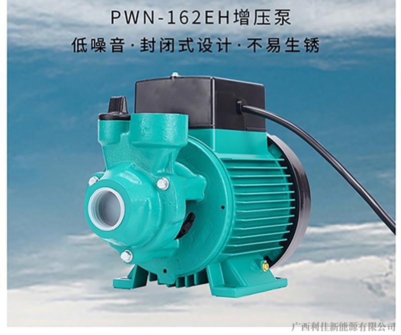 德国威乐水泵PWN-162EH 空气能循环泵 加压泵 家庭增压泵 高压泵