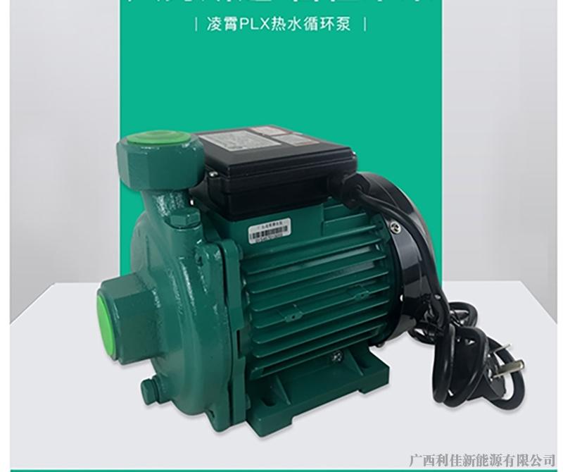 凌霄PLX系列热水专用循环泵