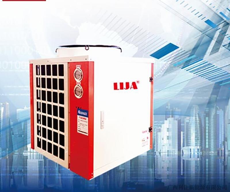 LIJA利佳商用中温出口型空气能热泵主机