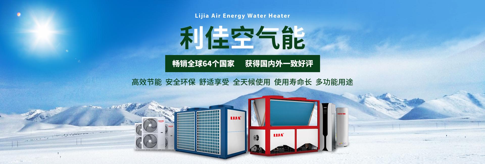 广西太阳能热水器,广西空气能热水器,广西太空能热水器