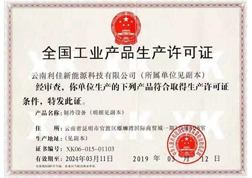 全国工业生产许可证500.jpg