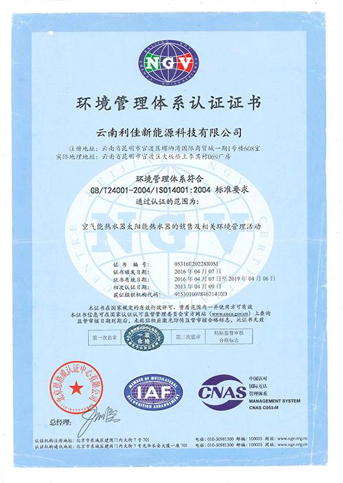 环境管理体系认证证书500.jpg